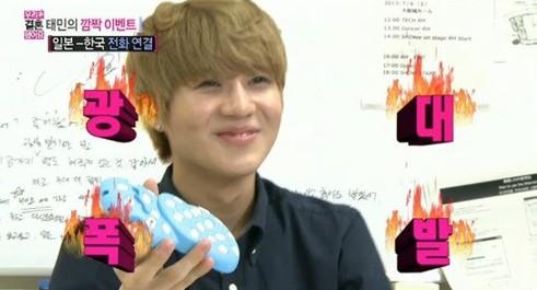 テミン&ナウン ウギョル8月10日放送キャプチャ~EXO&SHINeeも!テミンの頬骨があがりまくる!笑